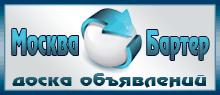 Москва Бартер — Доска объявлений Москвы и Московской области. Каталог организаций региона